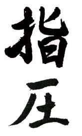 shiatsu Il Cielo Bio Chianti